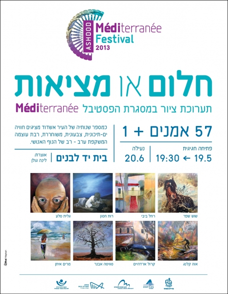 dream-or-reality-in-mediterranee-festival2013-1